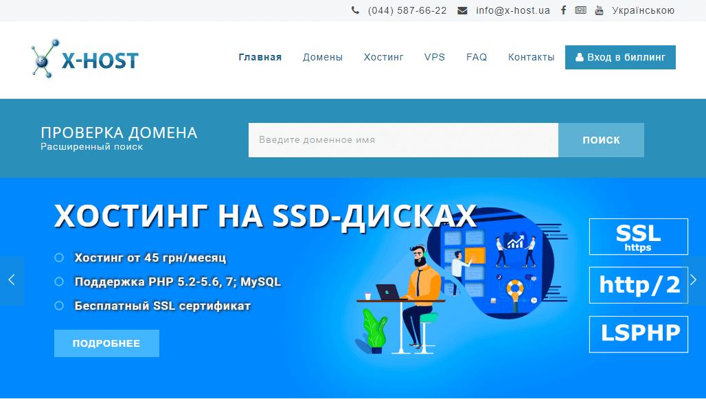 Хостинг в украине